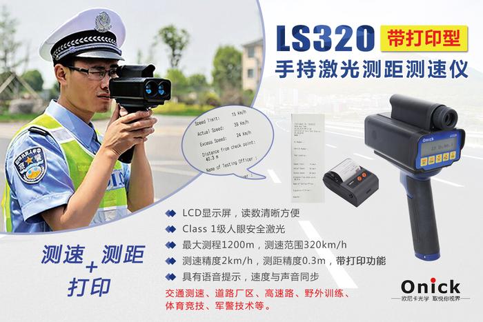 LS320-带打印型.jpg