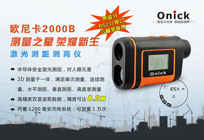 新款-2000B.jpg